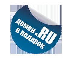 Хостинг с доменом ru в подарок создание сайтов изготовление компакт дисков